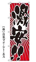 送料0円【激安!!】のぼり旗 (日本ブイシーエス)NSV-0313