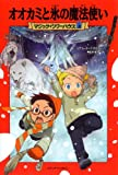 マジック・ツリーハウス 第18巻オオカミと氷の魔法使い (マジック・ツリーハウス 18)