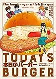 本日のバーガー 10 (芳文社コミックス)