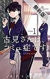 古見さんは、コミュ症です。(1)【期間限定 無料お試し版】 (少年サンデーコミックス)