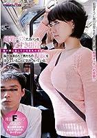 通勤バスで、カバンをたすき掛けして胸の間に通している巨乳の女は、胸が強調されて男たちの視線を浴びていることに気がついている。 [DVD]