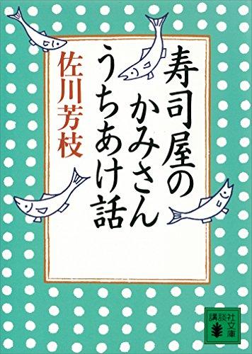 寿司屋のかみさん うちあけ話 (講談社文庫)