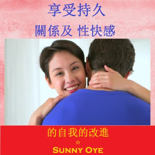 Enjoy Lasting Relationship and Sexual Pleasure [Chinese] audiobook cover art