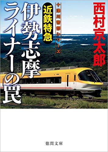 近鉄特急伊勢志摩ライナーの罠 (徳間文庫)