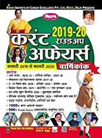 Kiran Current Affairs Roundup 2019 and 2020 Annual Issue (Hindi)(2901)