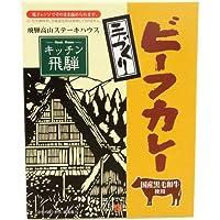 キッチン飛騨 飛騨高山洋食の名店 手作りビーフカレー 国産黒毛和牛使用 (1人前 200g)
