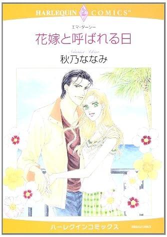 花嫁と呼ばれる日 (エメラルドコミックス ハーレクインコミックス)