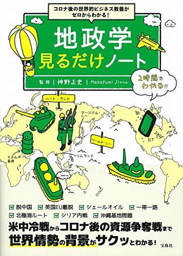 コロナ後の世界的ビジネス教養がゼロからわかる! 地政学見るだけノート