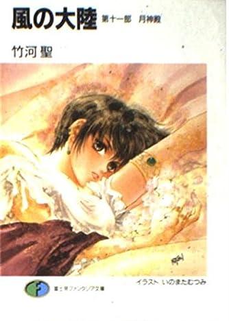 風の大陸〈第11部〉月神殿 (富士見ファンタジア文庫)