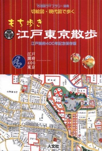 切絵図・現代図で歩くもち歩き江戸東京散歩 (古地図ライブラリー (別冊))