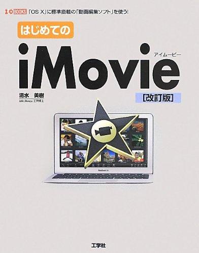 はじめてのiMovie―「OS X」に標準搭載の「動画編集ソフト」を使う! (I・O BOOKS)の詳細を見る