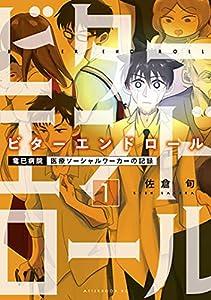 ビターエンドロール(1) (アフタヌーンコミックス)