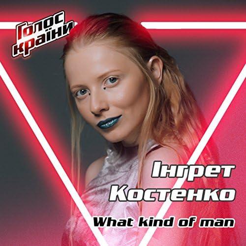 Інгрет Костенко
