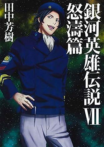 銀河英雄伝説 7 怒濤篇 (マッグガーデン・ノベルズ)