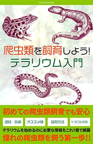 爬虫類を飼育しよう!テラリウム入門