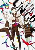 UN‐GO~因果論 (カドカワコミックス・エース)