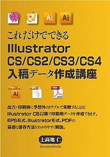 これだけでできるIllustrator CS/CS2/CS3/CS4入稿データ作成講座