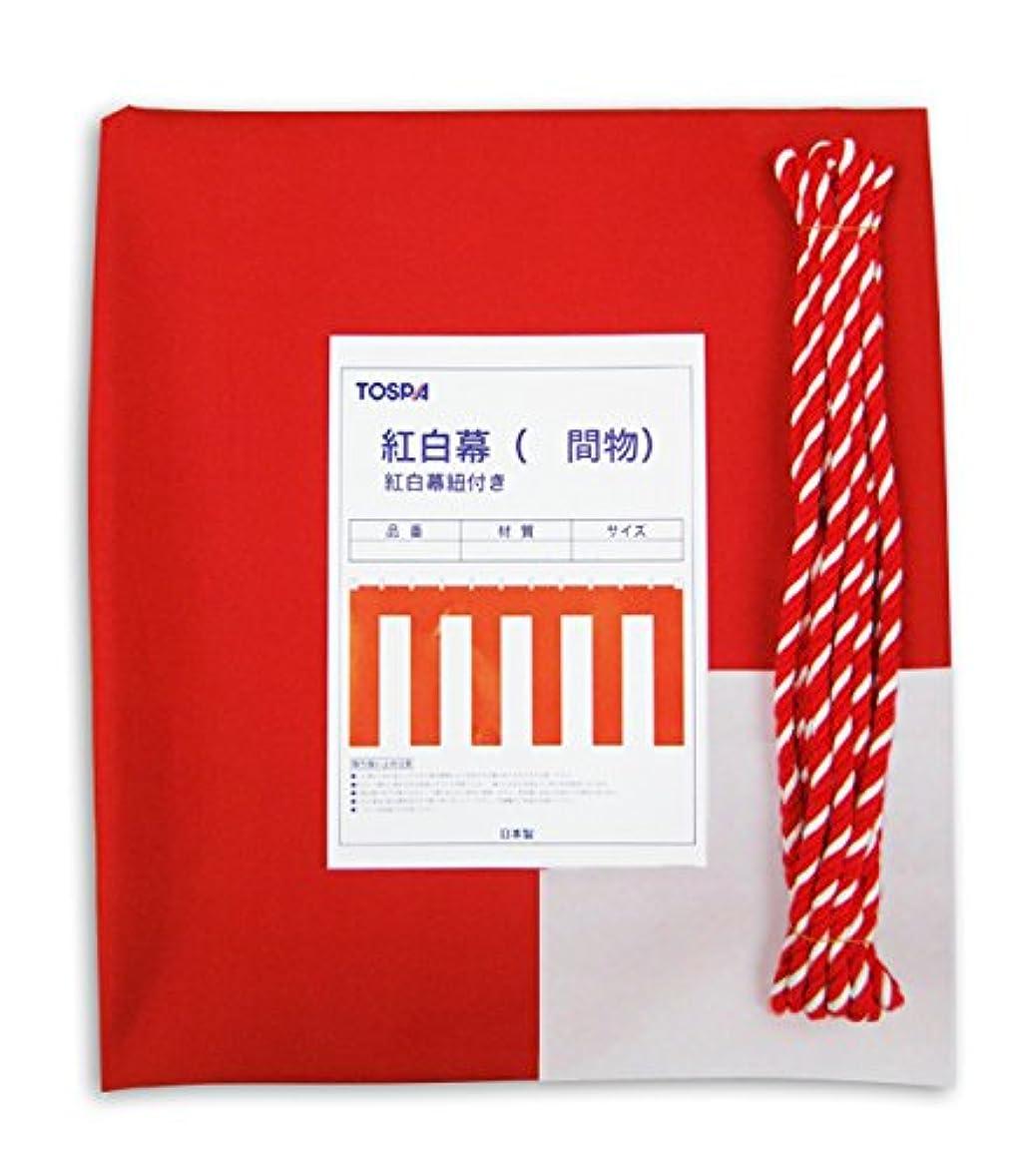 無視できる共産主義者世界記録のギネスブック店頭装飾 紅白幕 [ ポリエステルポンジ H70cm×W540cm/3間 ]
