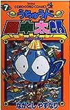 うちゅう人田中太郎 (7) (てんとう虫コミックス―てんとう虫コロコロコミックス)