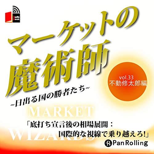 『マーケットの魔術師 ~日出る国の勝者たち~ Vol.33 不動修太郎編』のカバーアート