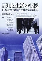 雇用と生活の転換―日本社会の構造変化を踏まえて