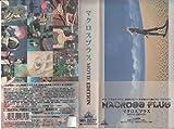 マクロスプラス MOVIE EDITION【劇場版】 [VHS] image