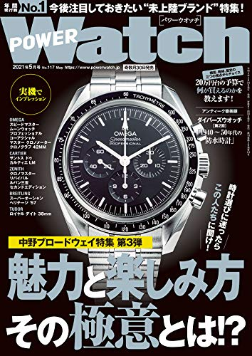 POWERWatch (パワーウォッチ) No.117 2021年 05月号 [雑誌] POWER Watch (パワーウォッチ)