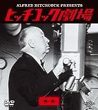 ヒッチコック劇場 第一集 バリューパック[DVD]