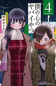 [桜井のりお]の僕の心のヤバイやつ 4 (少年チャンピオン・コミックス)