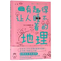 The Fascinating Geography (Chinese Edition)
