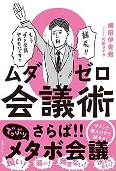 [横田 伊佐男]のムダゼロ会議術