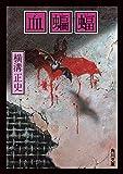 血蝙蝠 「由利先生」シリーズ (角川文庫)