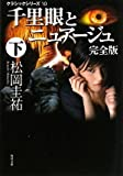 クラシックシリーズ10 千里眼とニュアージュ 完全版 下 (角川文庫)