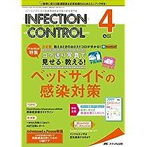 インフェクションコントロール 2019年4月号(第28巻4号)特集:決定版 教えるときのおさえドコロが分かる!   コマ送り写真で見せる・教える!   ベッドサイドの感染対策