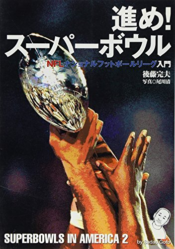 進め!スーパーボウル- NFLナショナルフットボールリーグ入門