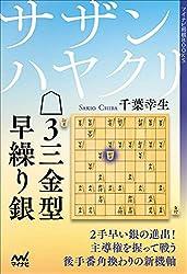 サザンハヤクリ△3三金型早繰り銀 (マイナビ将棋BOOKS)