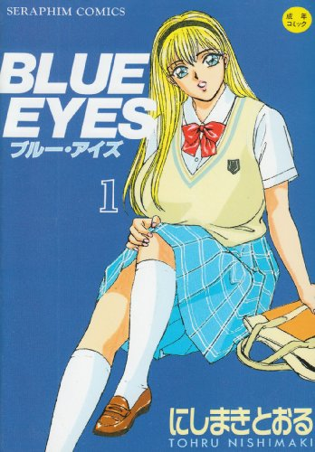 BLUE EYES 1 (セラフィンコミックス)