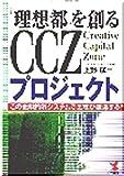 Risōto o tsukuru CCZ purojiekuto : Kono kakkiteki shinshisutemu de tochi ga fukkatsusuru