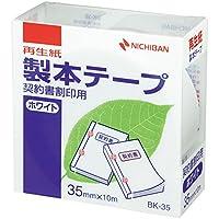 ニチバン 製本テープ 巾35mm×長10m BK-35 契印ホワイト 1箱(10個)