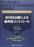 歯科医師・歯科衛生士のためのClinical Handbook 非外科治療による歯周病コントロール