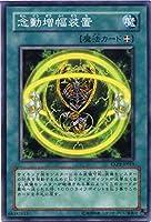 遊戯王シングルカード 念動増幅装置 ノーマル exp2-jp019