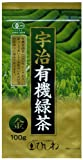 菱和園 宇治有機緑茶 金 100g