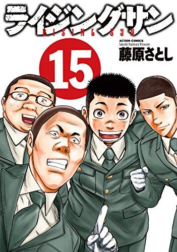 ライジングサン : 15 (アクションコミックス) - 藤原さとし