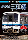 ザ・ラストラン ありがとう三江線[DVD]