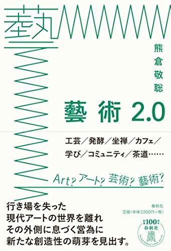 藝術2.0