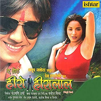 The Great Hero Hiralal (Original Motion Picture Soundtrack)