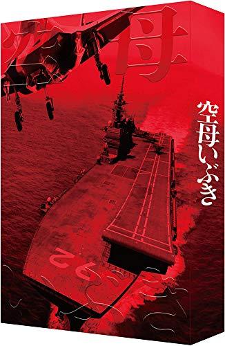 空母いぶき (特装限定版) [Blu-ray]
