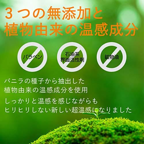 バンビミルク200ml超温感ボディクリーム植物由来の温感成分で引き締め美容成分も95%以上配合で6つの無添加フリー