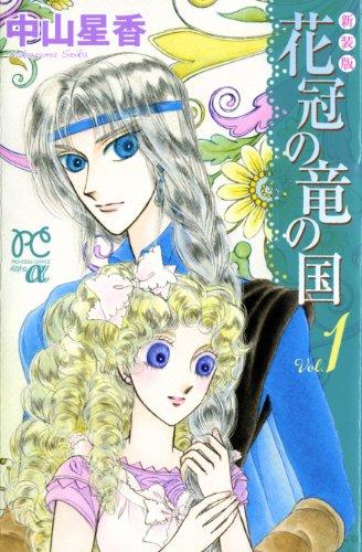 新装版 花冠の竜の国 1 (プリンセス・コミックスα)