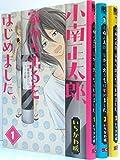 小南正太郎、家から出るをはじめました。 コミック 全3巻完結セット (ビッグガンガンコミックス)